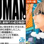 バクマン 漫画 全巻無料