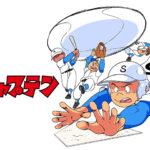 キャプテン 漫画 全巻無料 zip rar ダウンロード