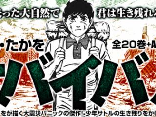 サバイバル 漫画 全巻無料 zip rar ダウンロード