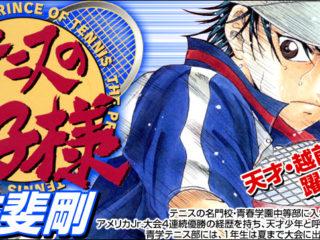 テニスの王子様 漫画 全巻無料 zip rar ダウンロード
