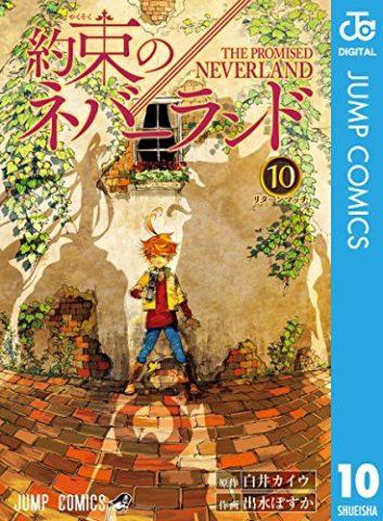 約束のネバーランド 最新刊 11巻 発売日