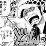 ワンピースネタバレあらすじ915話「黒ひげ一味が登場?」