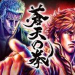 蒼天の拳 漫画 全巻無料