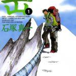 岳全巻無料のzip・rarダウンロード以外の読む方法