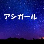 アシガール全巻無料のzip・rarダウンロード以外の読む方法