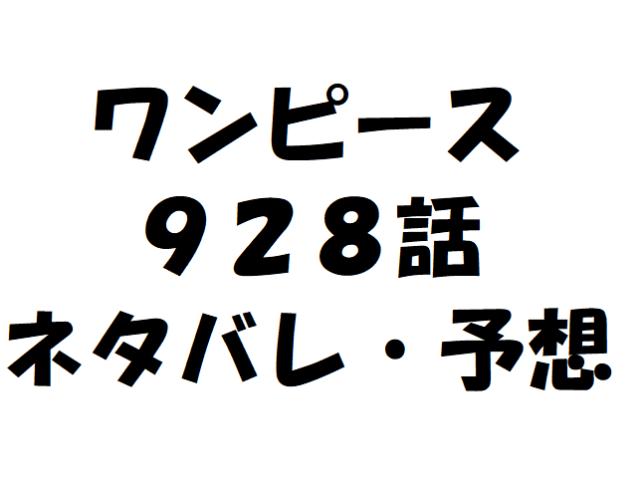 ワンピース 最新 928話