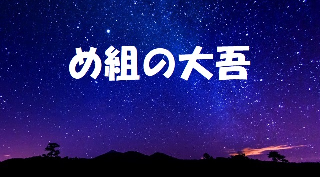 【め組の大吾】漫画全巻無料はzip・rarでダウンロードできない?