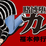 【カイジ24億脱出編】漫画全巻無料はzip・rarでダウンロードできない?