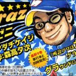 グラゼニ全巻無料はzip・rar以外でダウンロードできない?