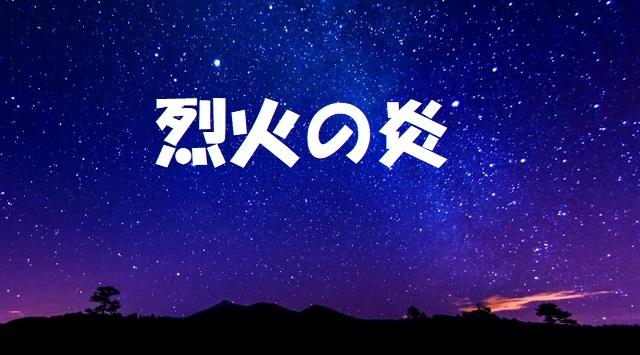 【烈火の炎】全巻無料のzip・rarダウンロード以外の読む方法