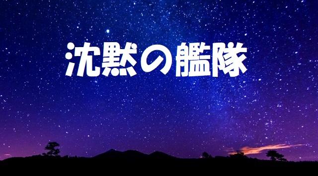 【沈黙の艦隊】漫画全巻無料はzip・rarでダウンロードできない?