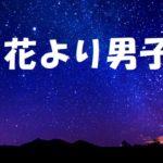 花より男子漫画全巻無料のzip・rarダウンロード以外の読み方