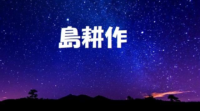 島耕作 漫画 全巻 無料