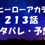 ヒロアカネタバレあらすじ213話「心操のヒーロー科への編入試験結果」