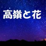 【高嶺と花】全巻無料をzip・rarダウンロード以外で読めるアプリは?