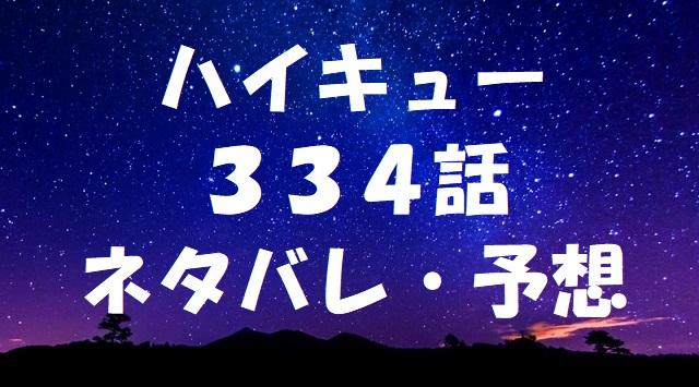 ハイキューネタバレあらすじ334話「」
