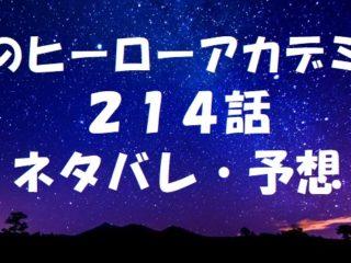 ヒロアカネタバレあらすじ214話「」
