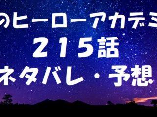 ヒロアカネタバレあらすじ215話