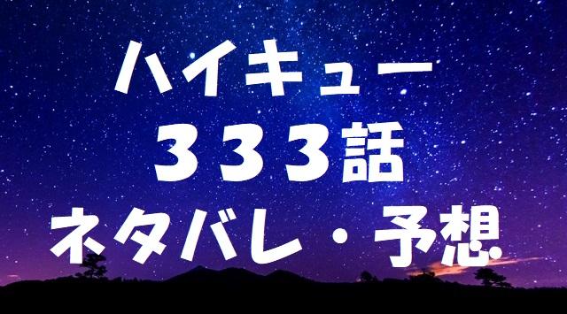 ハイキューネタバレあらすじ333話「」