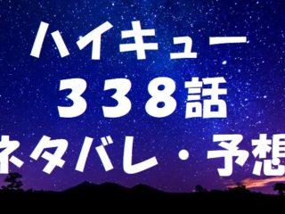 ハイキューネタバレあらすじ338話「」