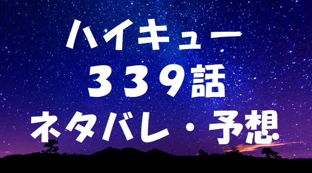 ハイキューネタバレあらすじ339話「」