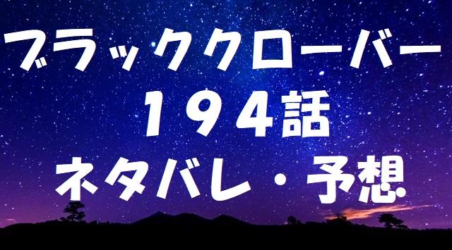 ブラッククローバーネタバレあらすじ194話「」