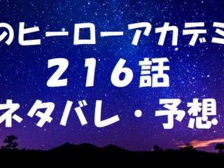 ヒロアカネタバレあらすじ216話「」