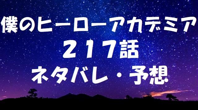 ヒロアカネタバレあらすじ217話「」