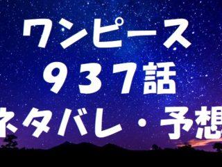 ワンピースネタバレあらすじ937話「」