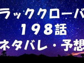 ブラッククローバーネタバレあらすじ198話「」