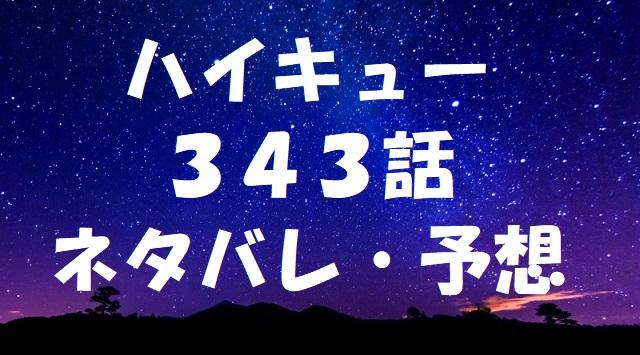 ハイキューネタバレあらすじ343話「」