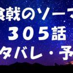 食戟のソーマネタバレあらすじ305話「準決勝戦開幕」