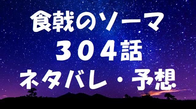 食戟のソーマネタバレあらすじ304話「」