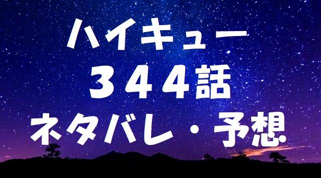 ハイキューネタバレあらすじ344話「」