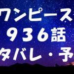 ワンピースネタバレあらすじ936話「」