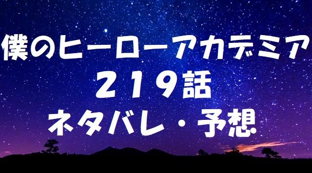 ヒロアカネタバレあらすじ219話「」