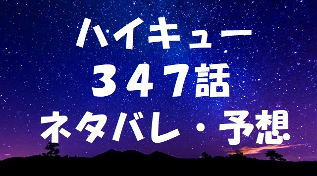 ハイキューネタバレあらすじ347話「」