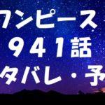 ワンピースネタバレあらすじ941話「ビッグマムVSクイーン戦開幕」