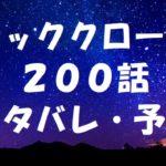 ブラッククローバーネタバレあらすじ200話「初代魔法帝の過去」