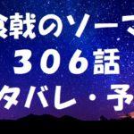 食戟のソーマネタバレあらすじ306話「世界五大料理対決開幕」
