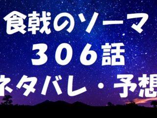 食戟のソーマネタバレあらすじ306話「」