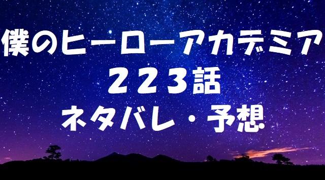 ヒロアカネタバレあらすじ223話「」