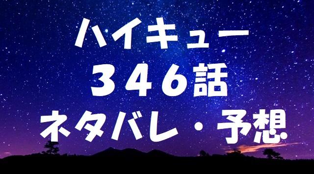 ハイキューネタバレあらすじ346話「」