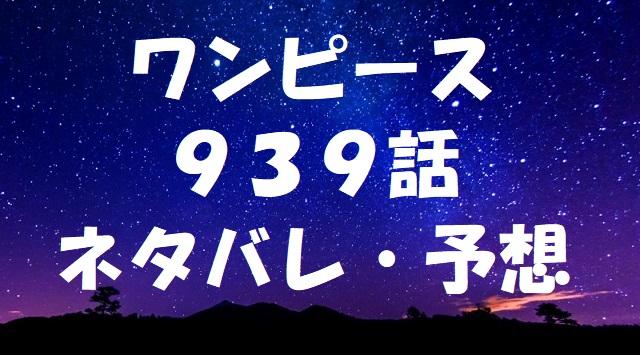 ワンピースネタバレあらすじ939話「」