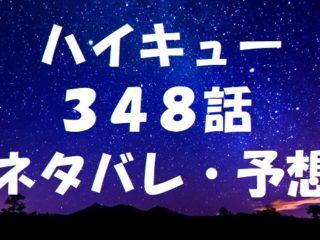 ハイキューネタバレあらすじ348話「田中のシンクロ攻撃の効果」