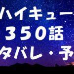 ハイキュー最新話350話ネタバレ確定「鴎台の狙いは旭」