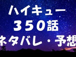 ハイキュー最新話350話ネタバレ確定「」