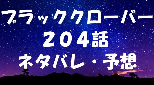 ブラッククローバーネタバレあらすじ204話「」