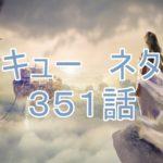 ハイキュー最新話351話ネタバレ確定「烏野エース旭のスパイク復活」