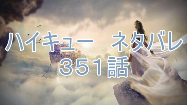 ハイキュー最新話351話ネタバレ確定「」